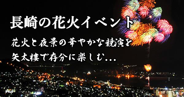 長崎の花火イベント