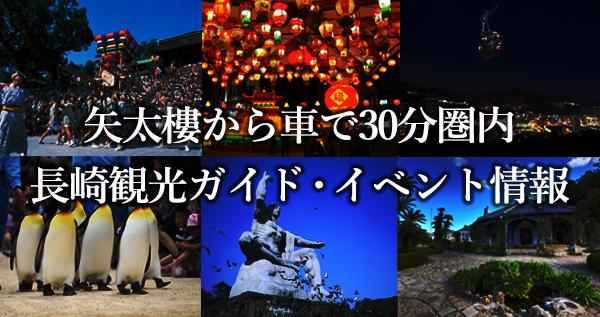 矢太樓から車で30分圏内の長崎観光ガイド