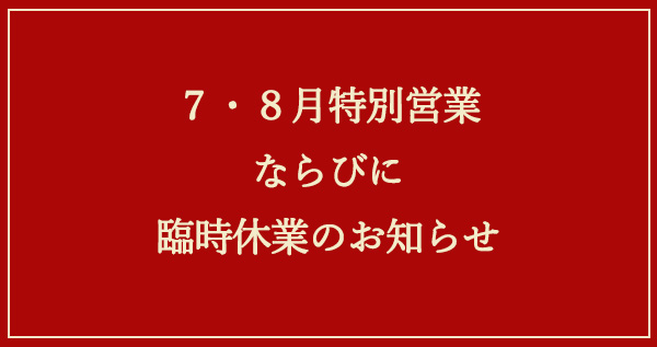 7・8月特別営業ならびに臨時休業のお知らせ