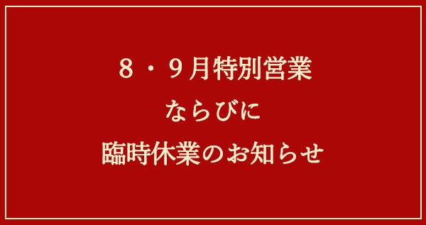 8・9月特別営業ならびに臨時休業のお知らせ