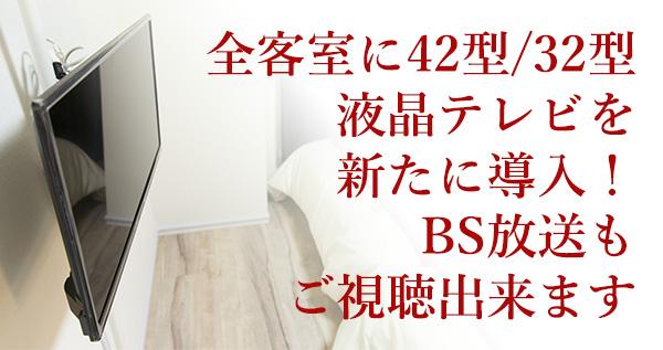 液晶テレビ BS放送
