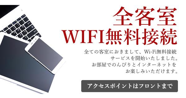 全客室WIFI完備