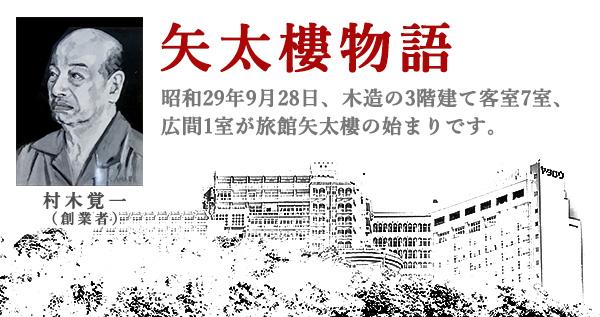 矢太樓物語・歴史